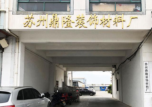 苏州市吴中区光福鼎隆装饰材料厂