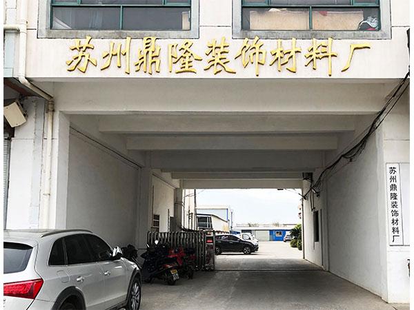 苏州鼎隆装饰材料厂