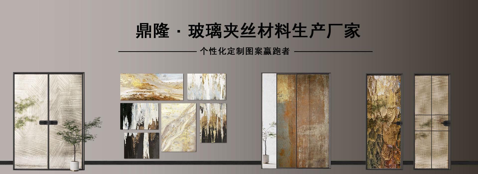 苏州鼎隆-玻璃夹丝材料,个性化定制图案不断创新