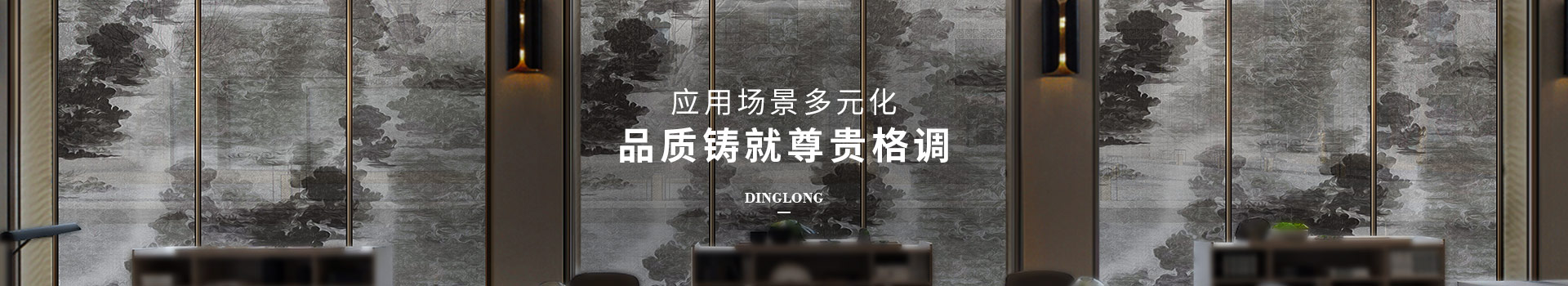 苏州鼎隆-应用场景多元化,品质铸就尊贵格调