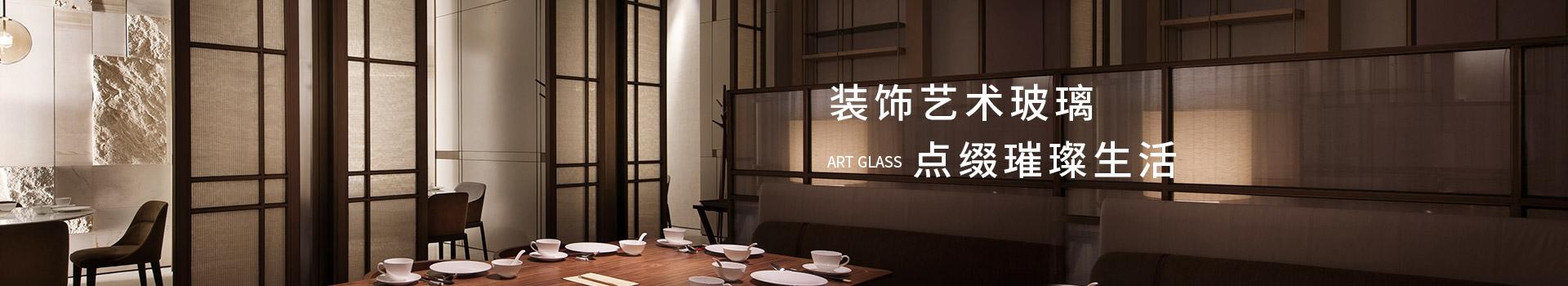 苏州鼎隆-装饰艺术玻璃,点缀璀璨生活