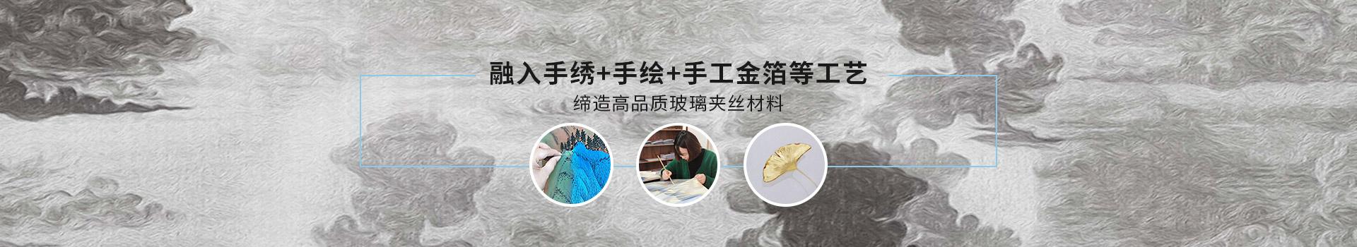 苏州鼎隆-融入手绣+手绘+手工金箔等工艺,缔造高品质玻璃夹丝材料